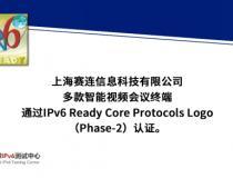 全国首个视频会议终端IPv6认证出炉!小鱼易连多款设备获得IPv6认证