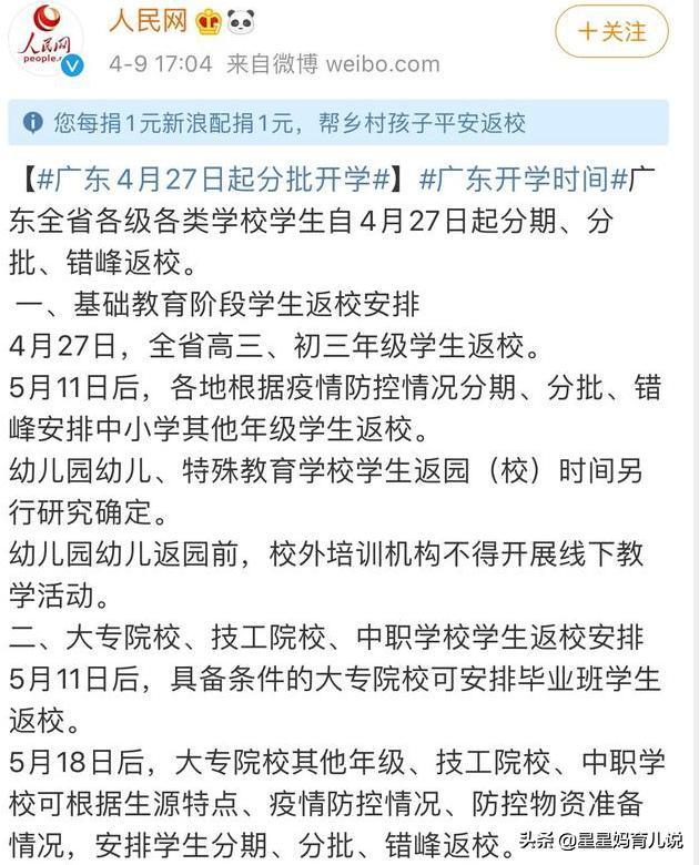 广东确定5月11日摆布开学,开学之后上课需要戴口罩吗?