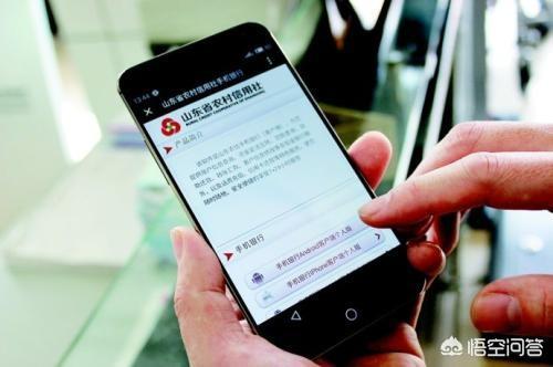 你觉得有的手机银行上的理财富品可靠吗?为什么?