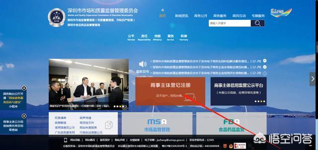 深圳公司的营业执照能否通过网上打点?详细打点流程是如何的?