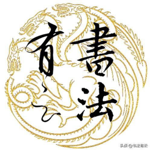 赵汝飞和李放鸣哪个书法适合儿童启蒙?