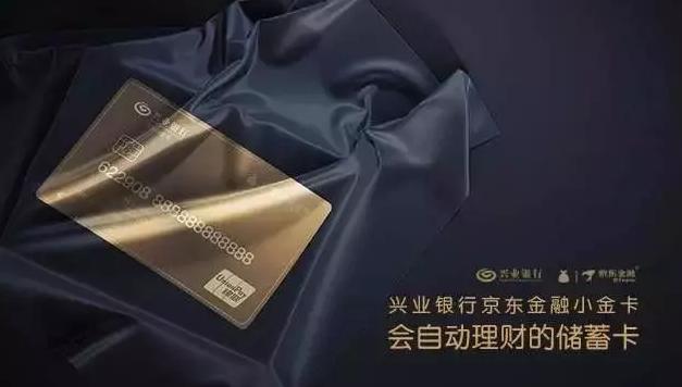 """""""兴银""""跟""""京金""""推出了联名小金卡<strong>兴银集团</strong>,这卡为什么值得办?"""