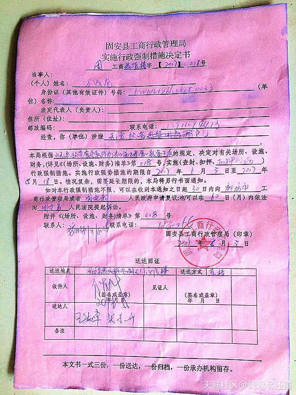 河北省廊坊市固安县工商局里这一声叫,老头直接吓尿了!